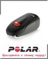 Датчик скорости и расстояния POLAR S1 FOOT POD