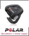 Датчик скорости и расстояния POLAR G3 GPS SENSOR
