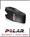 Датчик частоты педалирования POLAR для моделей CS-серии