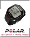 Монитор сердечного ритма POLAR RCX5
