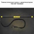 Гимнастическая палка с амортизатором TRX RIP TRAINER