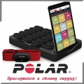 Система командная POLAR TEAM PRO SYSTEM
