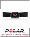 Кардиодатчик POLAR Wearlink plus