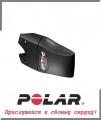 Датчик скорости POLAR для моделей S-серии
