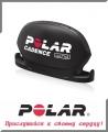 Датчик частоты педалирования POLAR CS W.I.N.D.