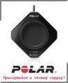 Передающее устройство POLAR FLOWLINK
