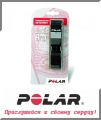 Ремешок для кардиодатчика POLAR T61/T31