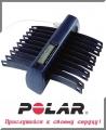 Зарядное устройство для системы командной POLAR TEAM SYSTEM