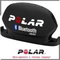 Датчик частоты педалирования POLAR Cadence Bluetooth Sensor