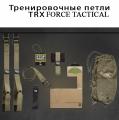 Военные тренировочные петли TRX TACTICAL
