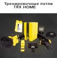 Тренировочные петли TRX Home