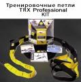 Тренировочные петли TRX Professional Kit