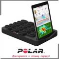 Система командная POLAR TEAM PRO SYSTEM без лицензии