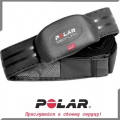 Кардиодатчик POLAR WEARLINK+ NIKE+ IPOD