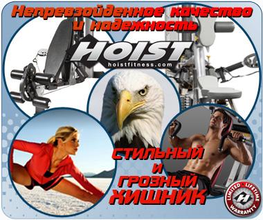 Hoist - Лучшие тренажеры по низким ценам