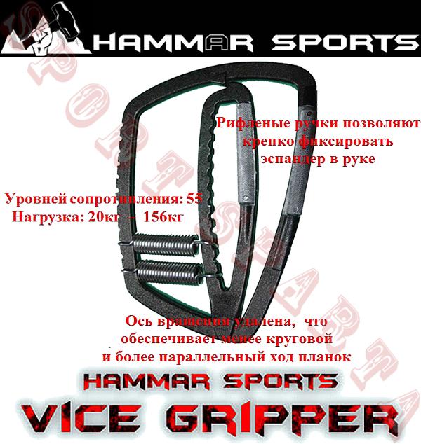 Hammar_Grippernew